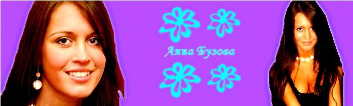 личный сайт Анечки Бузовой